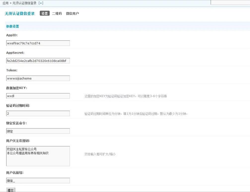 Discuz无需认证微信登录1.5.0插件-青飞翔博客