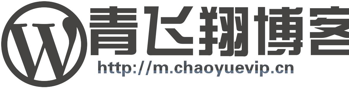 青飞翔博客-丰富资源