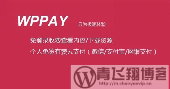 WordPress免登陆WPPAY 付费下载/隐藏内容插件【更新至Wppay V2.1 】-青飞翔博客